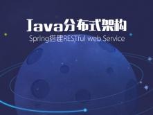 Java分布式架构: Spring搭建RESTful web Service视频课程