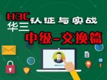 H3C认证与实践-中级视频课程(交换篇)