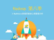 Hadoop第八季-3.MapReduce原理探查核心类整理分析视频课程