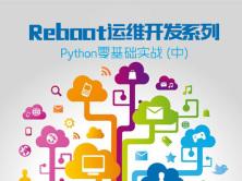 Reboot运维开发系列—Python零基础实战视频课程(中)