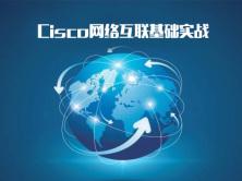 Cisco网络互联基础实战视频课程