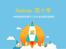 Hadoop第十季-YARN调度框架事件二次分发原理深度解析视频课程