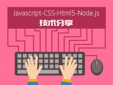 Javascript-CSS-Html5-Node.js 随笔技术分享