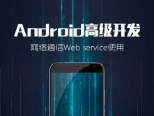 Android高级开发-网络通信Web service使用视频课程