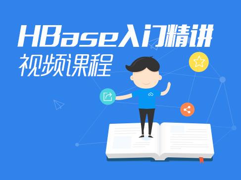 HBase入门精讲视频课程