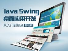 Java Swing桌面应用开发从入门到精通视频课程(基础篇)