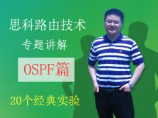 Cisco 路由技术专题讲解-OSPF篇【送原创配套实验手册】