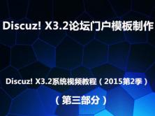 Discuz!系统视频教程第三部分:Discuz! X3.2论坛门户模板制作