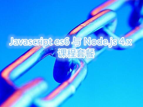 精通 Javascript es6与Node.js 4.x