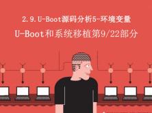 2.9.U-Boot源码分析5-环境变量-U-Boot和系统移植阶段第9部分视频课程