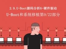 2.10.U-Boot源码分析6-硬件驱动-U-Boot和系统移植阶段第10部分视频课程