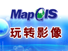 MapGis之玩转影像视频课程
