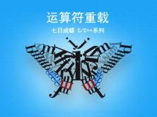(C++系列第六部)-C++运算符重载(七日成蝶)