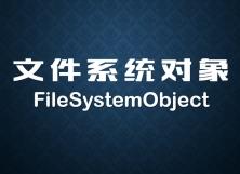 FSO文件系统对象视频课程(FileSystemObject与VBA结合使用)