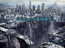 CityEngine基础操作视频教程(基于 CityEngine 2015.2 )