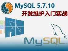 MySQL 5.7.10 开发维护入门实战视频课程