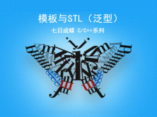 (C++系列第七部)-C++模板与STL(泛型)(七日成蝶)