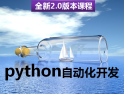 Python自动化开发实战视频课程-全新2.0版本