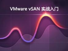 VMware vSAN实战入门视频课程