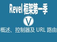 GoWeb快速开发(Revel框架第一季)VKER016
