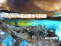 vSphere基础概念与构建视频课程