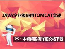 JAVA企业级应用TOMCAT实战视频课程