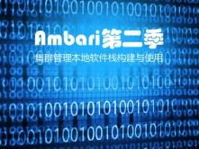 Ambari第二季--集群管理本地软件栈构建与使用视频课程