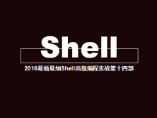 2016Shell高级编程实战第十四部-AWK数组国内企业案例