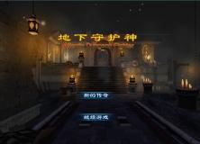 MMOARPG地下守护神_单机版实战视频课程(中部)