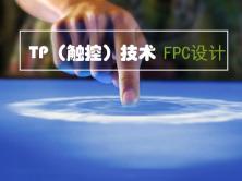 TP(触控)技术之FPC设计视频课程