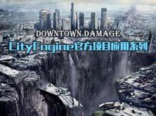 CityEngine官方项目应用系列-Downtown Damage 视频课程