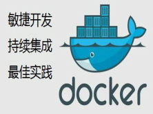 Docker + Bamboo + Saltstack持续集成最佳实践视频课程