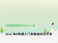 Android基础之Java Web快速入门到项目开发视频课程