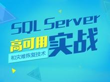 SQL Server高可用和灾难恢复技术实战视频课程