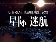 Unity5入门及进阶项目实战视频课程- 星际迷航