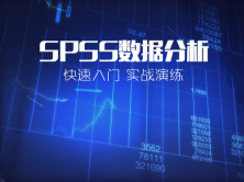 SPSS数据分析快速入门实战演练视频课程