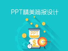 PPT精美简报设计视频教程