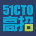 51CTO高招