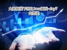 IT十八掌大数据线下班之Java基础视频课程-day7(内部类)