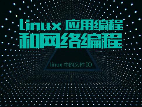 3.1.Linux中的文件IO-3.Linux应用编程和网络编程-第1部分视频课程