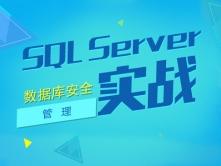 SQL Server 数据库安全管理视频课程