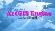 ArcGIS Engine视频课程