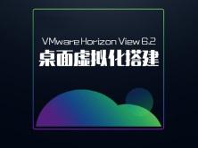 VMware Horizon View 6.2桌面虚拟化搭建视频课程