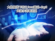 IT十八掌大数据线下班之Java基础视频课程-day2(关键字简单运算)