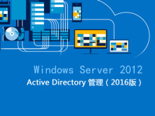 Windows Server 2012 Active Directory 管理(2016版)