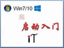 WB1 Windows启动入门视频课程