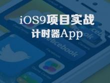 iOS9项目实战视频课程(Swift2.x版):计时器App