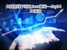 IT十八掌大数据线下班之Java基础视频课程-day14(IO高级)