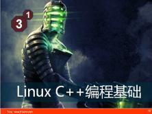 Linux环境C++编程基础视频课程