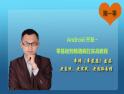 Android开辟-零根底到通晓猖獗实战教程第一季【韦苏恩教师出品】